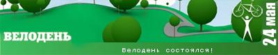 26.05.2012. Всеукраинский велодень 2012. Харьков